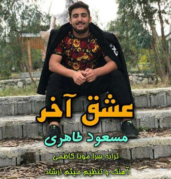 آهنگ عشق آخر با صدای مسعود طاهری