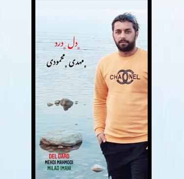 آهنگ دل درد با صدای مهدی محمودی