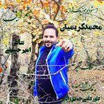 آهنگ چشم آبی با صدای محمد کریمیان