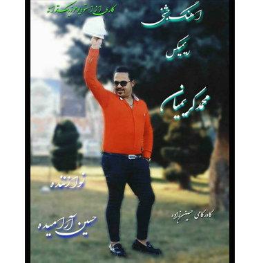 آهنگ فارسی جشنی با صدای محمد کریمیان