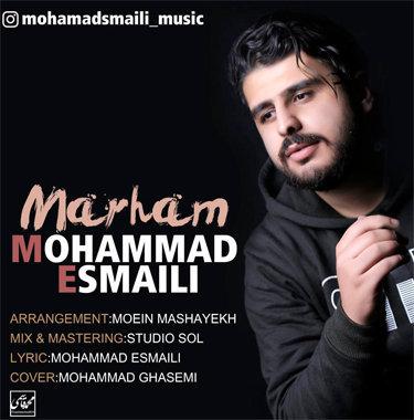 آهنگ مرحم با صدای محمد اسماعیلی