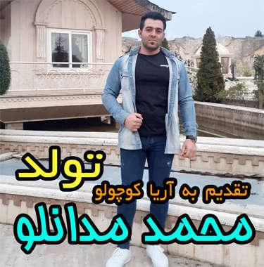 آهنگ تولد با صدای محمد مدانلو