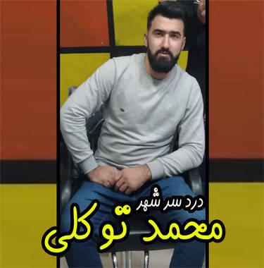 آهنگ دردسر شهر با صدای محمد توکلی