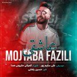 آهنگ عاشقی با صدای مجتبی فاضلی