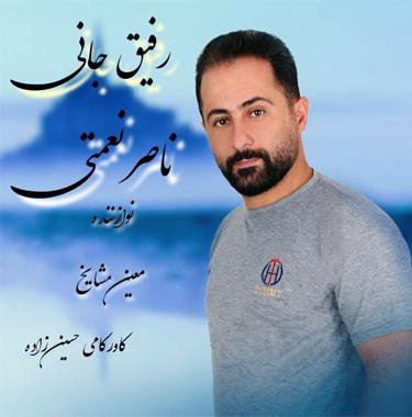 آهنگ رفیق جانی با صدای ناصر نعمتی