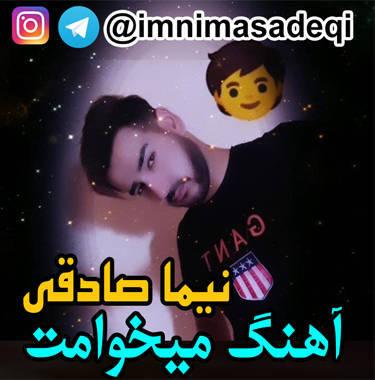 آهنگ فارسی میخوامت با صدای نیما صادقی