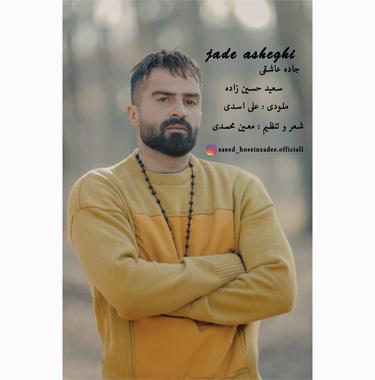 آهنگ جاده عاشقی با صدای سعید حسین زاده
