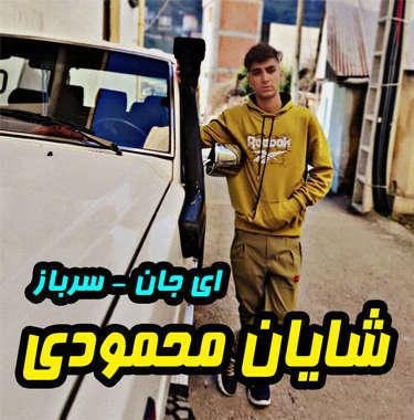 آهنگ ای جان و سرباز با صدای شایان محمودی
