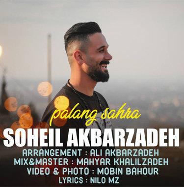 آهنگ پلنگ صحرا با صدای سهیل اکبرزاده