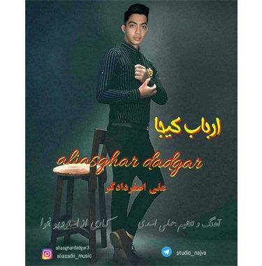 آهنگ ارباب کیجا با صدای علی اصغر دادگر