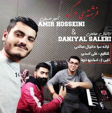آهنگ فرشته مرگ از امیر حسینی و دانیال صالحی