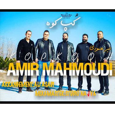 آهنگ کپ کوه با صدای امیر محمودی