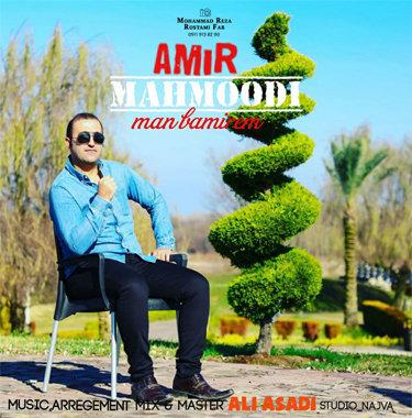 آهنگ من بمیرم با صدای امیر محمودی