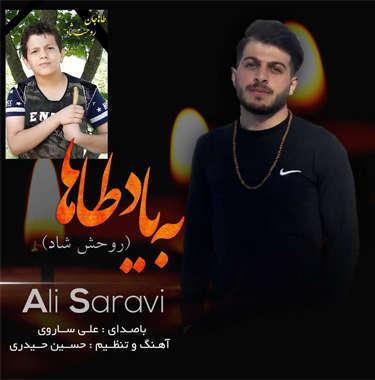 آهنگ به یاد طاها با صدای علی ساروی