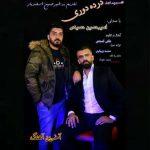 آهنگ درد دوری با صدای امیرحسین حسینی
