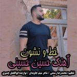 آهنگ خط و نشون با صدای حسین حسینی