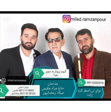 آلبوم پروازبه سوی خدا با نوای دلنشین حاج مراد مقیمی و میلاد رمضانپور