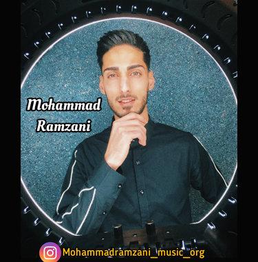 آهنگ آسمون آبی با صدای محمد رمضانی