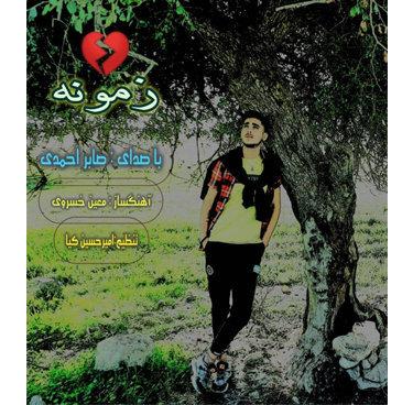 آهنگ زمونه با صدای صابر احمدی