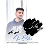 آهنگ یادگاری با صدای علی الهی