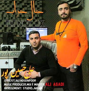 آهنگ حال خراب با صدای علی حسینپور