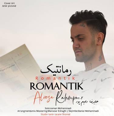 آهنگ رومانتیک با صدای علیرضا رحیم پور