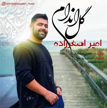 آهنگ گل اندام با صدای امیر اصغرزاده