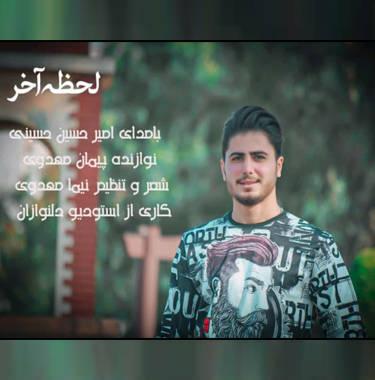 آهنگ لحظه آخر با صدای امیرحسین حسینی
