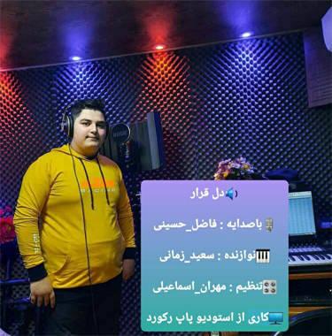 آهنگ دل قرار با صدای فاضل حسینی