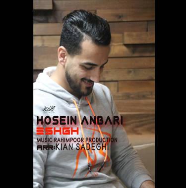 آهنگ عشق با صدای حسین عنبری