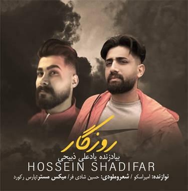آهنگ روزگار با صدای حسین شادیفر