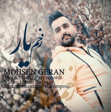 آهنگ زخم یار با صدای محسن گران