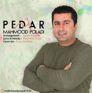 آهنگ فارسی پدر با صدای محمود پولادی