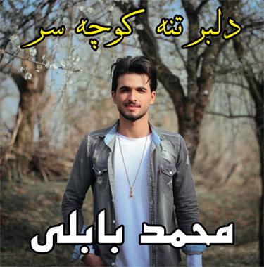 آهنگ دلبر تنه کوچه سر با صدای محمد بابلی