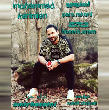 آهنگ عشق اول و آخر با صدای محمد کریمیان