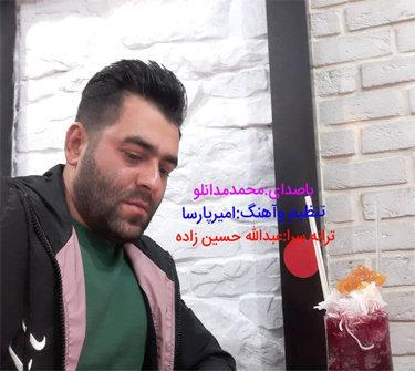 آهنگ روزگار با صدای محمد مدانلو