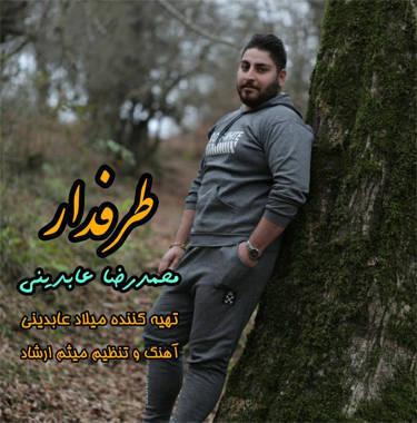 آهنگ طرفدار با صدای محمدرضا عابدینی