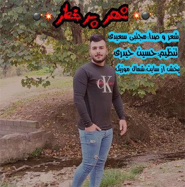 آهنگ شهر پرخطر با صدای مجتبی سعیدی