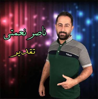 آهنگ تقدیر با صدای ناصر نعمتی