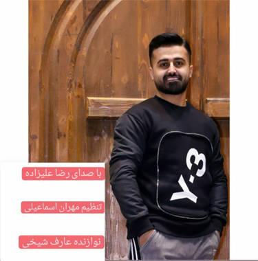 آهنگ درده عاشقی با صدای رضا علیزاده