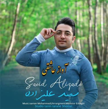 آهنگ آواز عاشقی با صدای سعید علیزاده