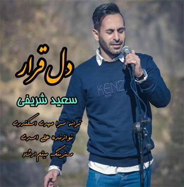 آهنگ دل قرار با صدای سعید شریفی