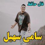آهنگ فال حافظ با صدای سامی سهیل