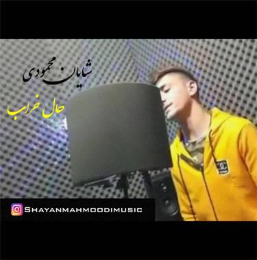 آهنگ حال خراب با صدای شایان محمودی