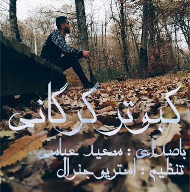 آهنگ کبوتر گرگانی با صدای سعید عباسی