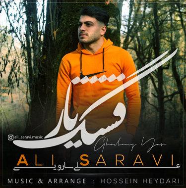 آهنگ قشنگ یار با صدای علی ساروی