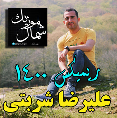 آهنگ ریمیکس 1400 با صدای علیرضا شربتی
