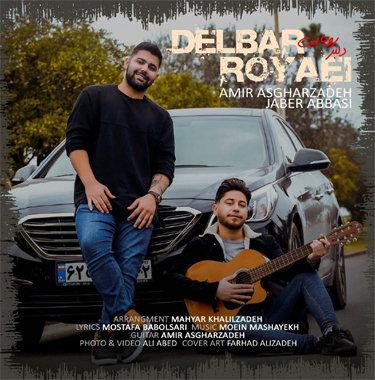 آهنگ دلبر رویایی با صدای جابر عباسی و امیر اصغرزاده