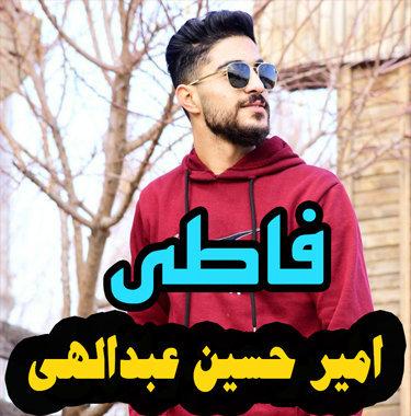 آهنگ فاطی با صدای امیرحسین عبدالهی