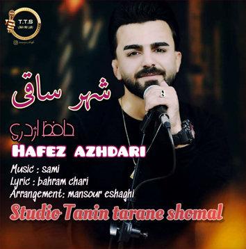 آهنگ شهر ساقی با صدای حافظ اژدری